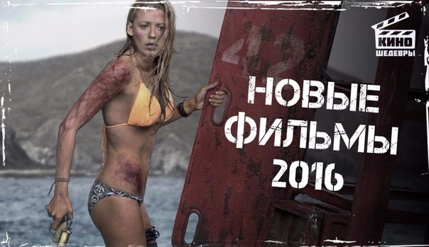 10 совершенно новых и потрясающих фильма 2016 года!