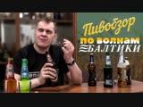 Юрий Хованский ПИВНОЙ ОБЗОР ХОВАНСКОГО