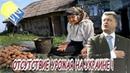 ГОЛОДОМОР НАКЛИКАЛИ САМИ ! Отсутствие урожая на Украине
