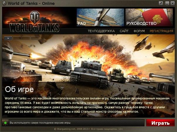скачать и установить бесплатно игру World Of Tanks - фото 4