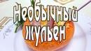 Элитное ресторанное блюдо из недорогих продуктов. Необычный рецепт ЖУЛЬЕНА от ARGoStav.