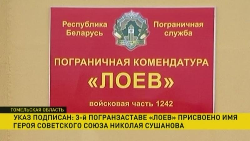 Погранзаставе «Лоев» присвоено имя Николая Сушанова