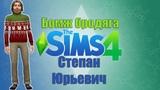 Бомж бродяга. Степан Юрьевич. The Sims 4 (стрим) #2