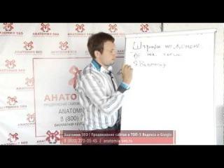 Урок №17: Штрафы на домене. Видеокурс