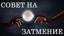 Лунное Затмение 17 июля Совет от Вселенной для Вас