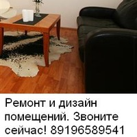 Ремонт и дизайн квартир, офисов и др.. Чебоксары