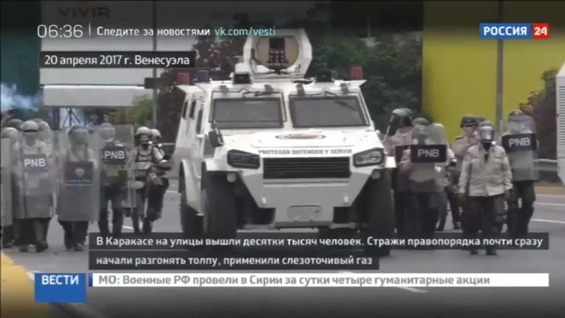 Новости на Россия 24 • Безоружные - против броневиков тысячи человек митингуют в Каракасе