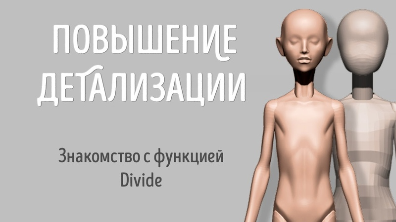 Урок №4 Шарнирная кукла в ZBrush Повышаем детализацию