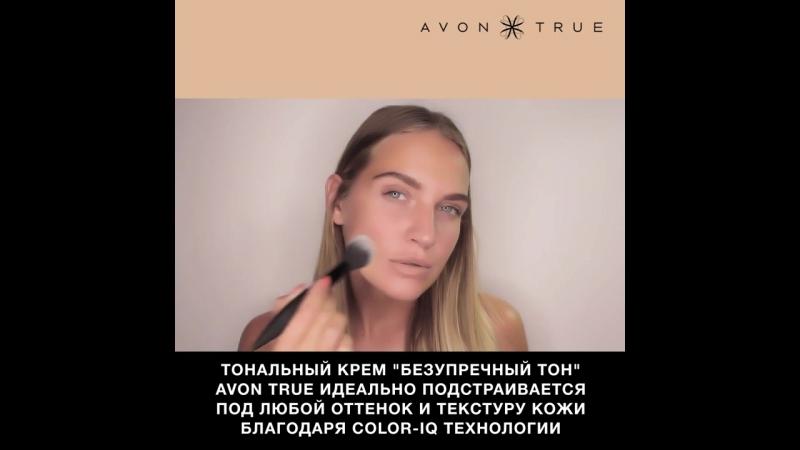 Avon True _ Тональный крем Безупречный тон _ Tutorial