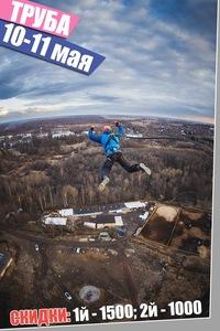 Прыжки с Трубы 88 метров - 10-11 мая