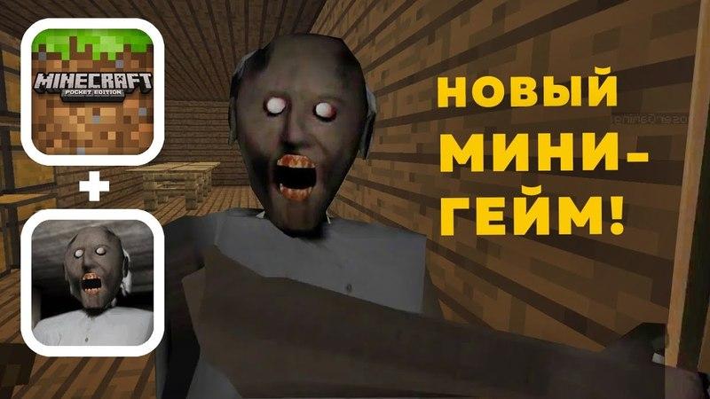 GRANNY новый минигейм Играю за бабушку против Теросера Гренни в майнкрафт