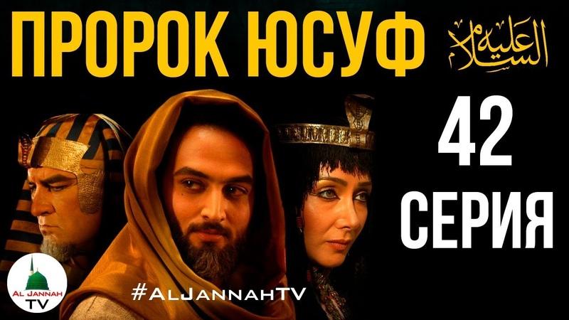 ★Группа Киномир Кавказ ★ Сериал Пророк Юсуф 42 серия