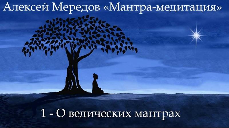 1 - О ведических мантрах. Алексей Мередов. Мантра-медитация