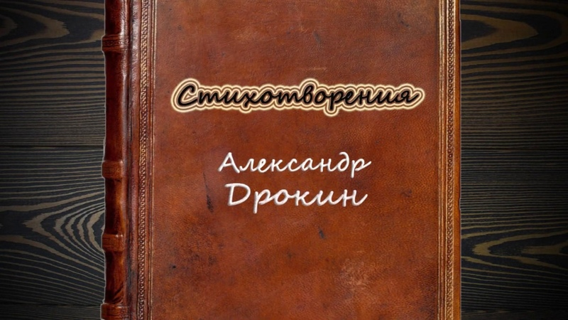 Александр Дрокин - Стихи
