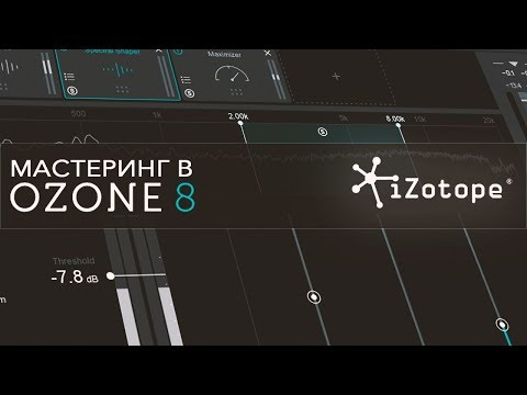 Мастеринг в Izotope Ozone 8 [Арам Киракосян]