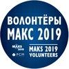 Волонтёры МАКС-2019