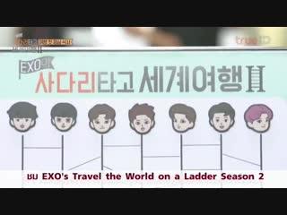 превью первого эпизода `travel the world on exo`