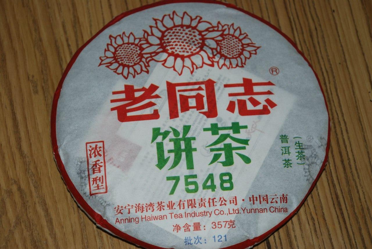 Шен пуэр 7548 Хайваньский завод