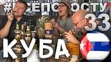 Посылка с Кубы. РОМ Havana Club. Часть 1