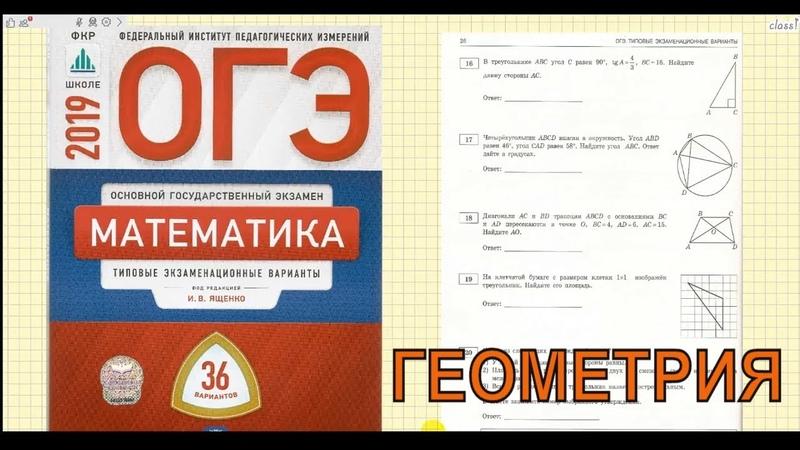 Гдз по геометрии огэ 2019