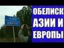 Обелиск Европа Азия Екатеринбург Первоуральск граница Путешествие на Урал Rukzak
