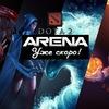 Дота 2 | Арена Богов