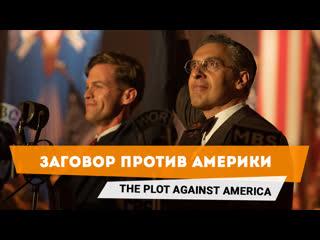 Заговор против америки | the plot against america — русский трейлер [2020]
