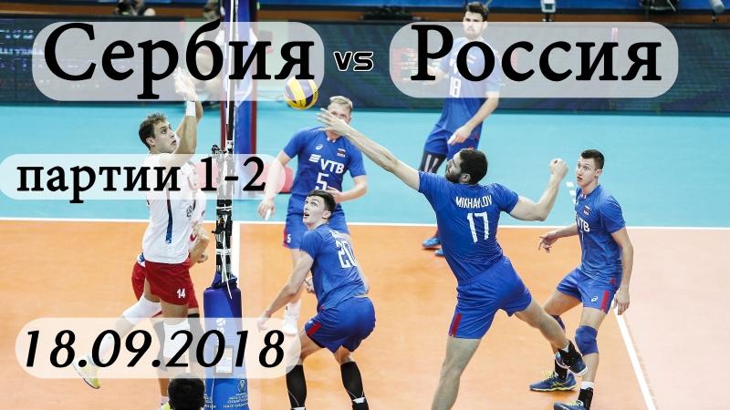 Волейбол. Чемпионат мира. Сербия - Россия. 18.09.2018 (партии 1-2)