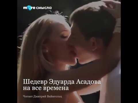 Шедевр Эдуарда Асадова на все времена