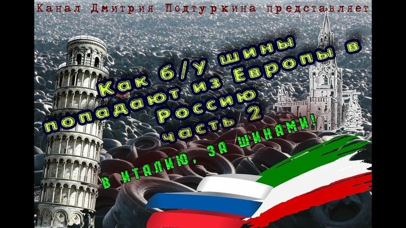 Как шины БУ попадают из Европы в Россию   ШИНЫ БУ из Италии   Калининград - Рим