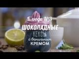 ПроСТО/Про100 Кухня - 3 сезон 05 серия