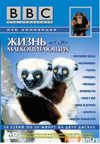 Жизнь млекопитающих (2003) смотреть онлайн