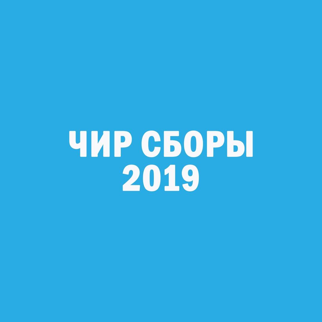 Афиша Ярославль Летние сборы для чирлидеров / Ярославль 2019