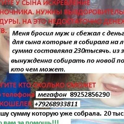 Елена Бокова, 8 августа 1987, Ростов-на-Дону, id209981513