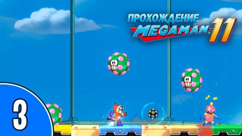 [03/??] Прохождение Mega Man 11 (PC): «Ой, Вань, гляди, какие клоуны!»