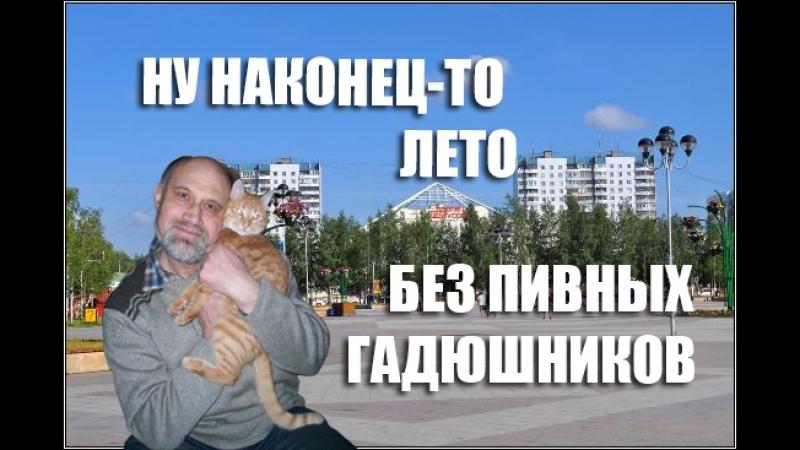 Пивных гадюшников этим летом на площади Нефтяников не будет Юрий Налимов обещает