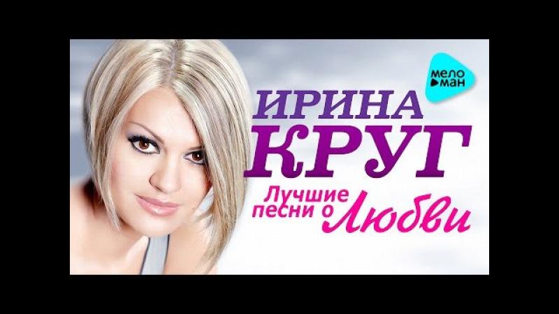 Ирина Круг - Лучшие песни о любви (Альбом 2016) Душевные песни от Королевы Шансона