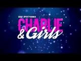 Шоу-программа Charlie&ampGirls в Чаплин Холле