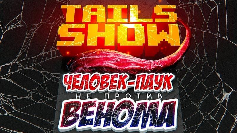 Tails show 15 ЧЕЛОВЕК-ПАУК НЕ ПРОТИВ ВЕНОМА
