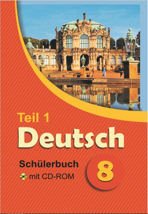 8 класс Немецкий язык для гимназий