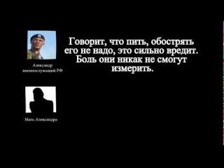 Разговор русского морпеха с родителями по поводу отьезда в Украину.