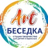 Студия творчества ART-Беседка (бухта Омега)