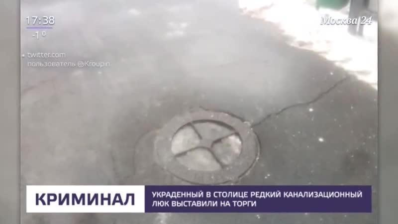 Украденный в столице редкий канализационный люк выставили на продажу