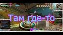 SAO мастера меча онлайн Игра.