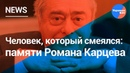 Умер юморист и одессит Роман Карцев
