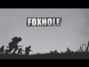 Ночной фронт в Foxhole