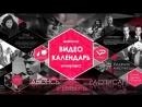 ВИДЕОКАЛЕНДАРЬ по версии Seasonvar Выпуск от 01 10 2018 4K