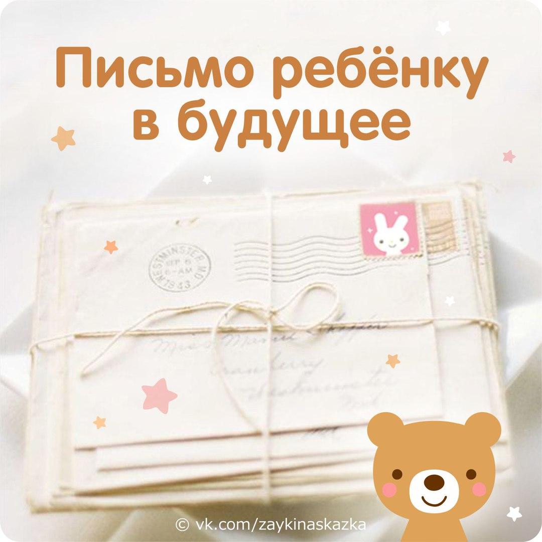 Письмо ребенку в будущее фото