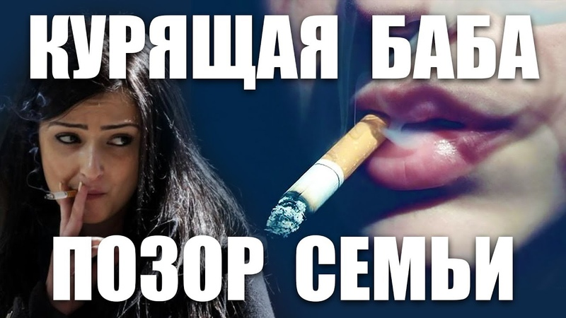 Запретить рожать курящим