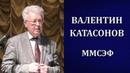 Валентин Катасонов. Кто управляет Россией? ММСЭФ, 12.04.2019